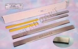 Накладки на пороги Lada Granta 2011- Standart