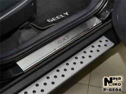 Матовые накладки на пороги Geely Emgrand X7 2013- Premium