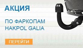 Galia Hakpol
